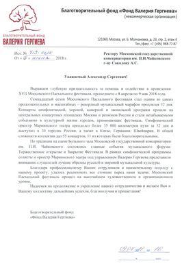 Благодарность А.С.Соколову от Благотворительного фонда Валерия Гергиева