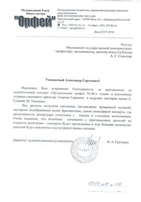 Благодарность А.С.Соколову от Музыкального театра «Орфей»