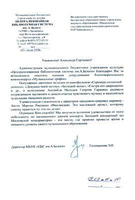 Благодарность А.С.Соколову от сотрудников Централизованной библиотечной системы им. А. Белого