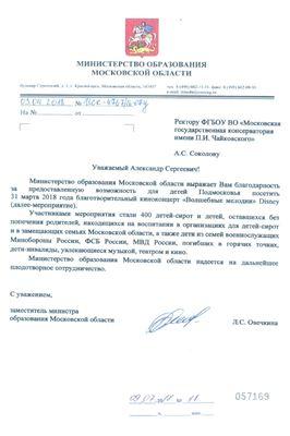 Благодарность А.С.Соколову от Министерства образования Московской области