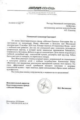 Благодарность А. С. Соколову от директора Благотворительного фонда «Абсолют-помощь» П. Е. Филипповой