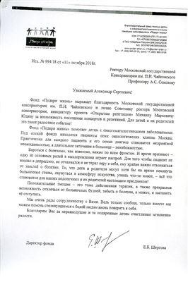 Благодарность М. М. Юдину от директора фонда «Подари жизнь» Е. Б. Шерговой