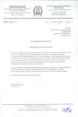 Благодарность А. З. Бондурянскому от ректора Казанской консерватории Р.К.Абдуллина