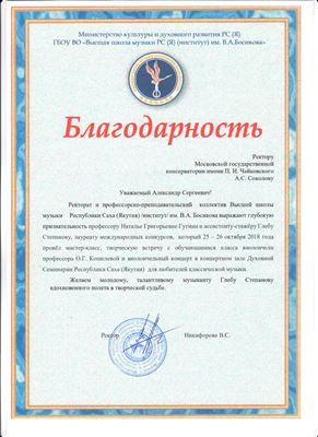 Благодарность Н. Г. Гутман и ассистенту-стажёру Глебу Степанову