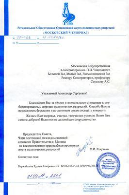 Благодарность А. С.Соколову от председателя Совета О.И.Ракутько