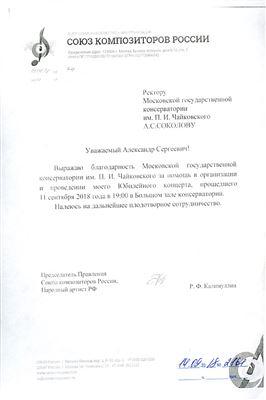 Благодарность А. С. Соколову от председателя Правления СК РФ Р.Ф.Калимуллина