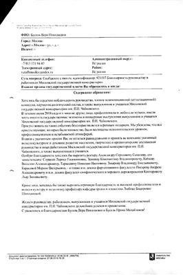Благодарность А.С.Соколову, Л.Е. Слуцкой, К.В. Зенкину, В.А.Каткову, Н.И.Тарасевичу