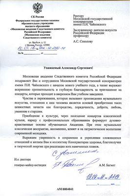 Благодарность А. С. Соколову от и. о. ректора Московской академии следственного комитета РФ А. М. Багмета