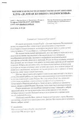 Благодарность А. С. Соколову от председателя Совета клуба «Деловая женщина Подмосковья» Е.В. Кучеровой
