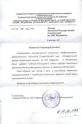 Благодарность М. В. Лидскому от директора Музыкального колледжа им.В.И.Сафронова