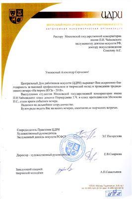 Благодарность А. С. Соколову, Т.Ч.Пирвердиеву и П.С.Милюкову от директора ЦДРИ Е.В.Смирновой