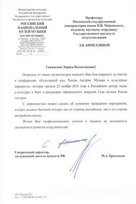 Благодарность Л.В.Кириллиной от директора РНММ М.А.Брызгалова