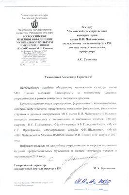 Благодарность А. С. Соколову от директора ВМОМК имени М.И.Глинки М.А.Брызгалова