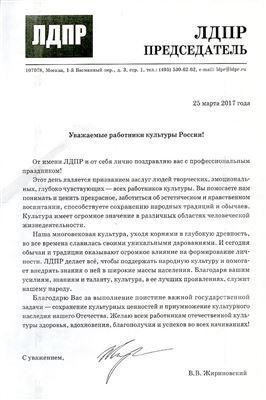 Поздравление сотрудникам консерватории от председателя ЛДПР В.В.Жириновского