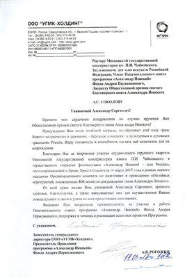 Благодарность и поздравления А. С. Соколову от заместителя директора «УГМК-Холдинг»  А.В.Рогожина