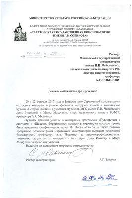 Благодарность А. А. Мндоянцу от ректора Саратовской консерватории А.Г.Занорина