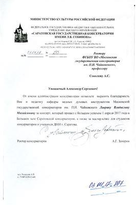 Благодарность В. М. Лаврику от ректора Саратовской консерватории А.Г.Занорина