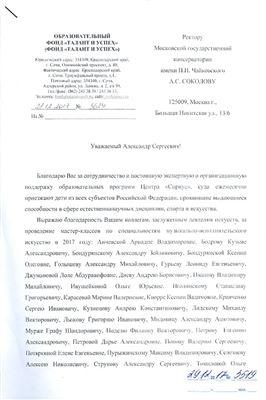 Благодарность А. С. Соколову от Фонда «Талант и успех»