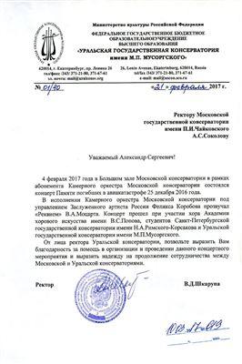 Благодарность А. С. Соколову от Уральской государственной консерватории