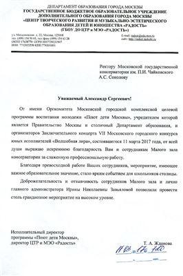 Благодарность А. С. Соколову от оргкомитета программы «Поют дети Москвы»