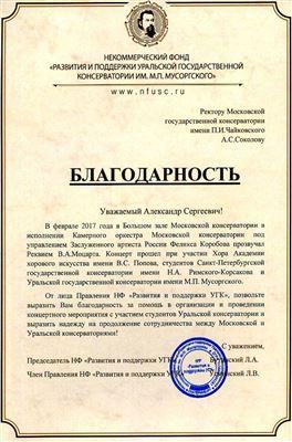 Благодарность А. С. Соколову от НФ «Развития и поддержки Уральской государственной консерватории»