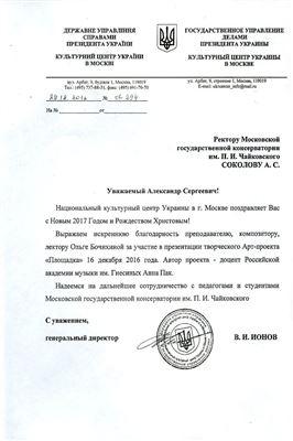 Благодарность А. С. Соколову от  Национального центра Украины в г. Москве