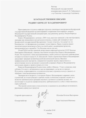 Благодарственное письмо К. В. Родину от кафедры струнных смычковых инструментов Белорусской Академии музыки