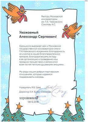 Благодарность А. С. Соколову от Хорошколы