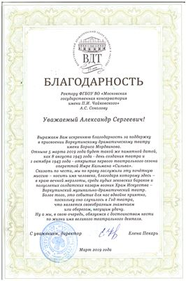 Благодарность А. С. Соколову от директора Воркутинского драматического театра Е.Пекарь