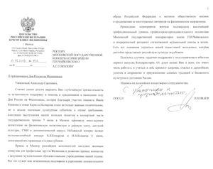 Благодарность А. С. Соколову от Посольства РФ в Республике Филиппины
