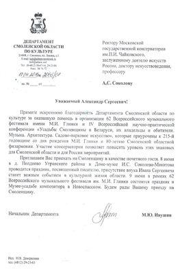 Благодарность А. С. Соколову от департамента Смоленской области по культуре