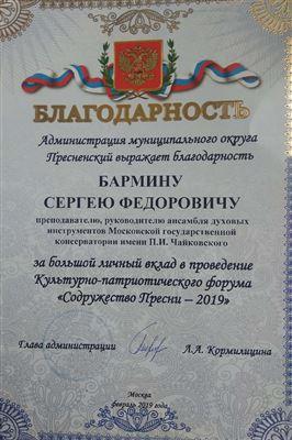 Благодарность С. Ф. Бармину