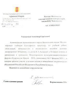 Благодарность Л. Е. Слуцкой, С. Ф. Бармину и К. А. Ласкаевой