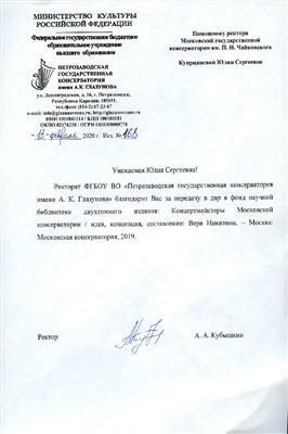 Благодарность Ю. С. Куприяновой от Петрозаводской консерватории