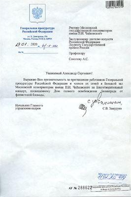 Благодарность А. С. Соколову от Генеральной прокуратуры