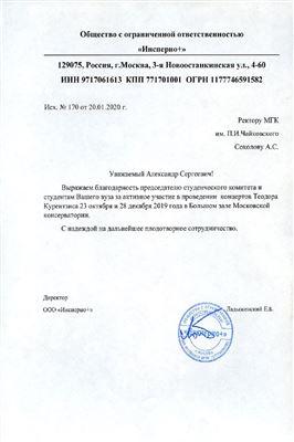 Благодарность председателю студенческого комитета М. Глазковой и студентам МГК