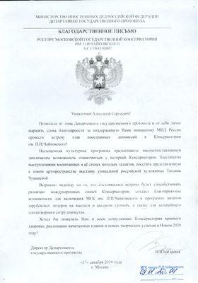 Благодарность А.С. Соколову от Департамента государственного протокола МИД РФ