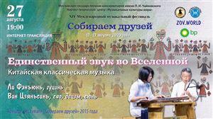 XIV Международный музыкальный фестиваль «Собираем друзей»
