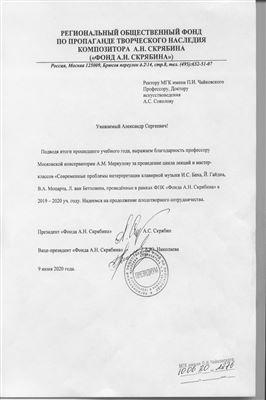 Благодарность А. М. Меркулову от президента «Фонда А.Н.Скрябина» А.С.Скрябина
