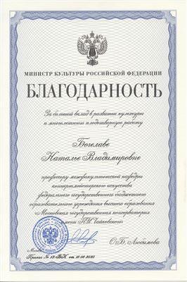 Благодарность Н. В. Богелаве от министра культуры РФ О.Б.Любимовой