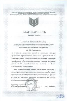 Благодарность Н. Е. Бельковой