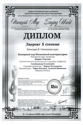 Поздравляем Камерный хор, проф. А.В. Соловьёва и хормейстеров со званием лауреата фестиваля «Поющий мир»