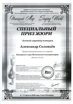 Поздравляем А.В. Соловьёва с присуждением Специального приза фестиваля «Поющий мир»