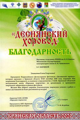 Благодарность Е. Г. Богиной от оргкомитета фестиваля «Деснянский хоровод»