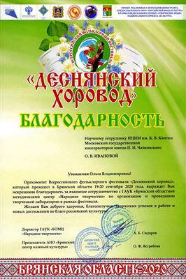 Благодарность О. В. Ивановой от оргкомитета фестиваля «Деснянский хоровод»