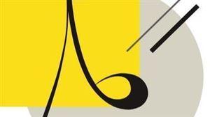 Онлайн мастер-классы II Международного конкурсадля молодых композиторов «Новые классики»