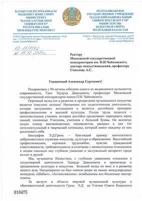 Поздравление Э. Д. Грача с юбилеем от ректора Казахского Национального Университета искусств