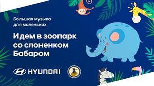 Большая музыка для маленьких:«Идем в зоопарк со слоненком Бабаром»