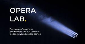 Opera Lab. Оперная лаборатория для молодых специалистов в сфере музыкального театра