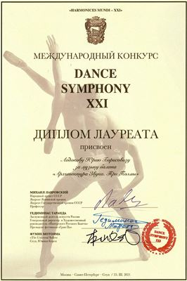 Ю. Б. Абдоков — лауреат конкурса Dance Symphony XXI